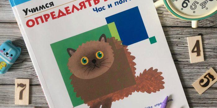 Uchimsya Opredelyat Vremya Chasy Oblozhka