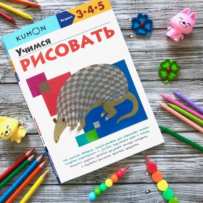 Uchimsya Risovat Oblozhka