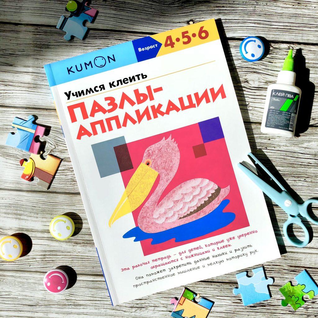Тетрадь KUMON Пазлы-аппликации - Методика занятий по каждой странице 1