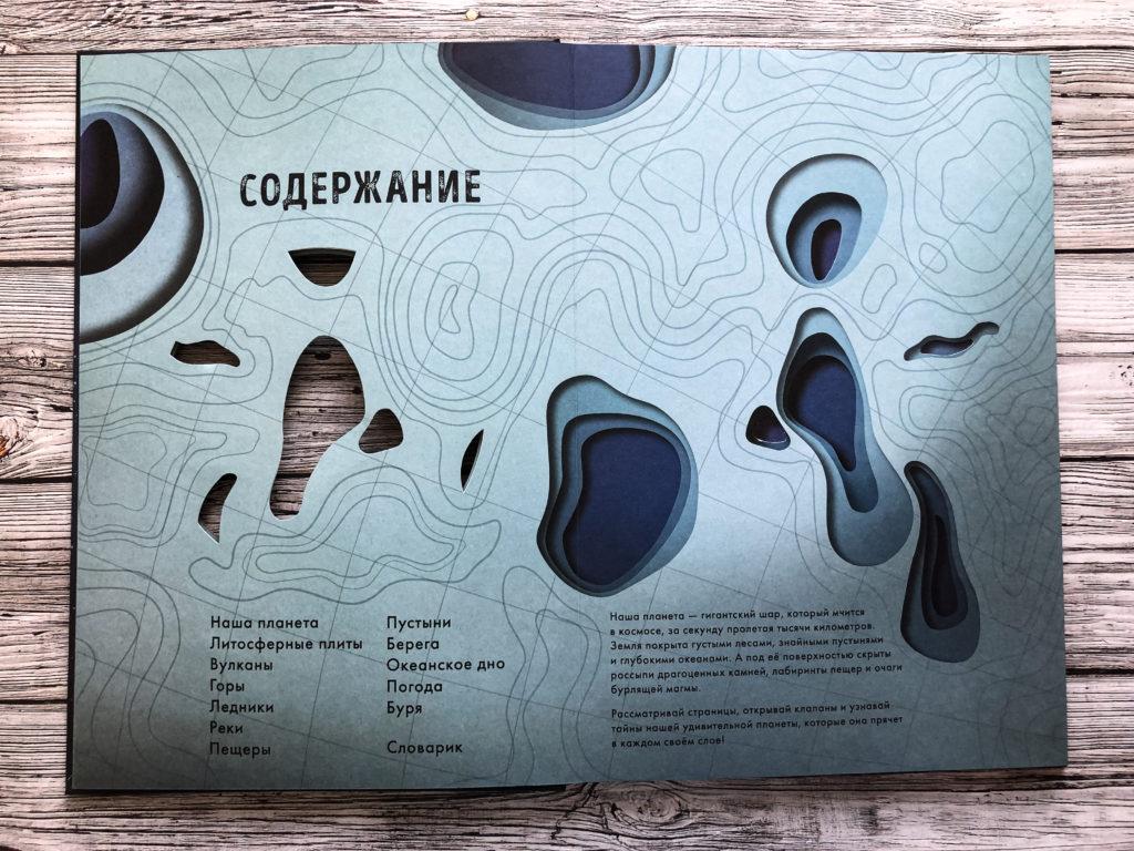 """Могут ли уроки географии быть интересными? - Огромная рельефная книга """"Как устроена Земля"""" 7"""