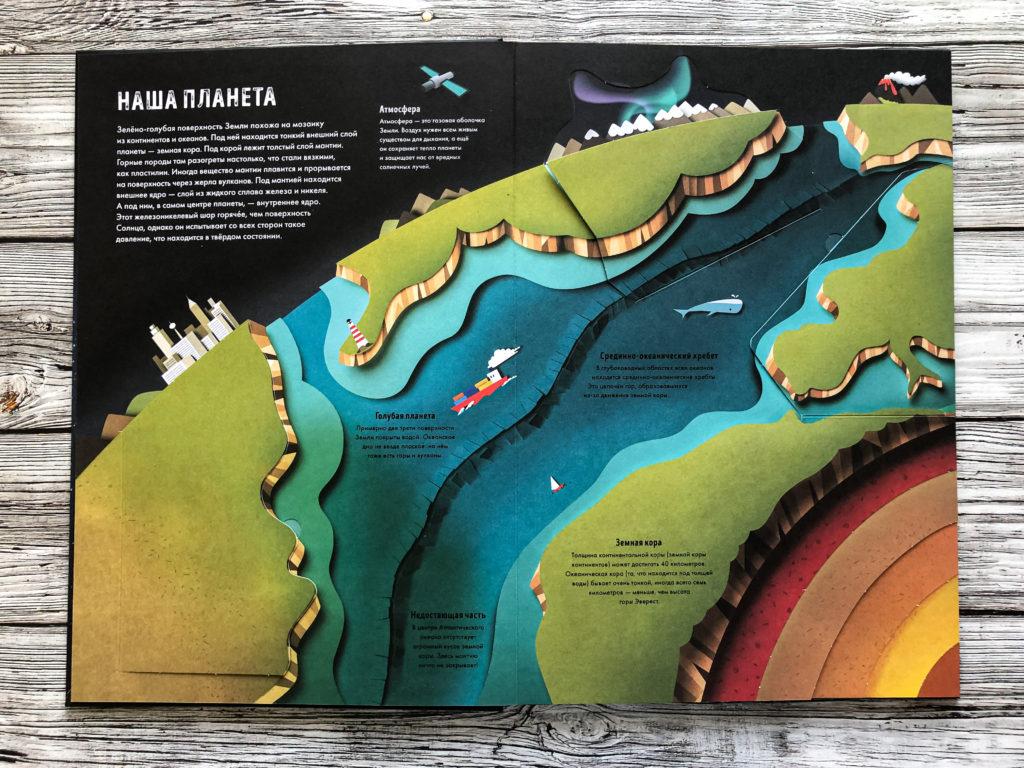 """Могут ли уроки географии быть интересными? - Огромная рельефная книга """"Как устроена Земля"""" 8"""
