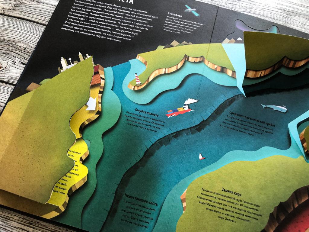 """Могут ли уроки географии быть интересными? - Огромная рельефная книга """"Как устроена Земля"""" 9"""