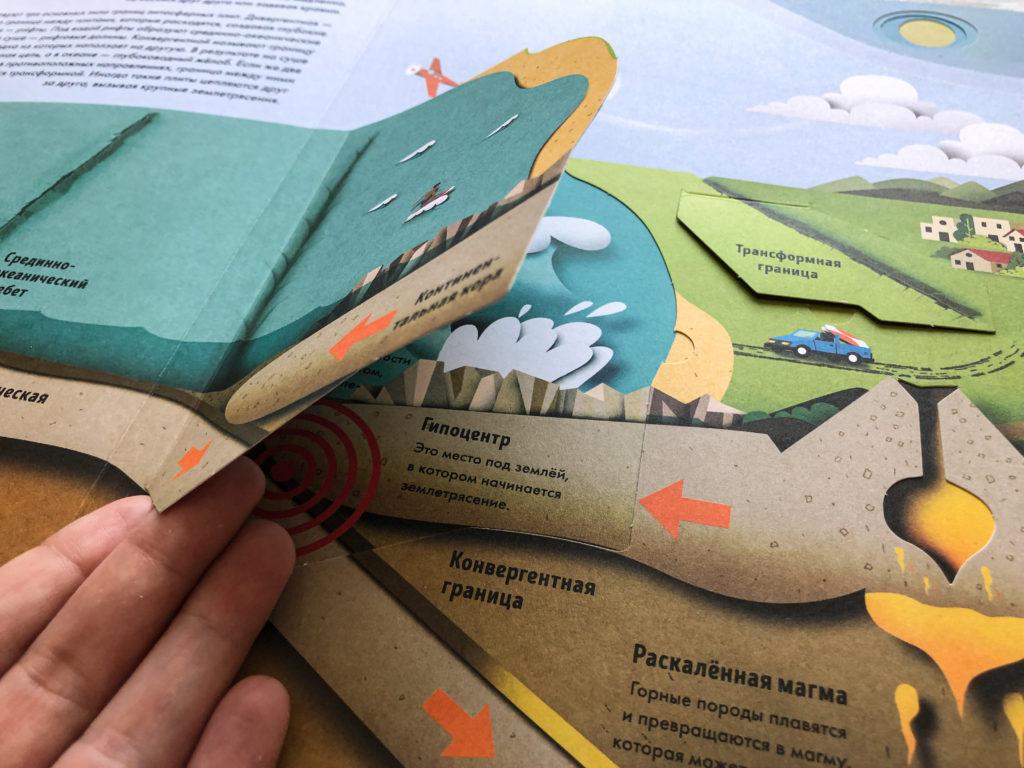 """Могут ли уроки географии быть интересными? - Огромная рельефная книга """"Как устроена Земля"""" 11"""