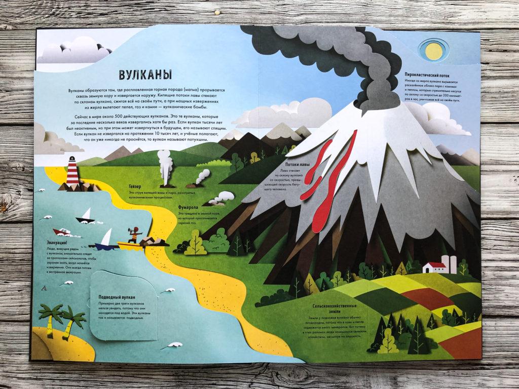 """Могут ли уроки географии быть интересными? - Огромная рельефная книга """"Как устроена Земля"""" 12"""