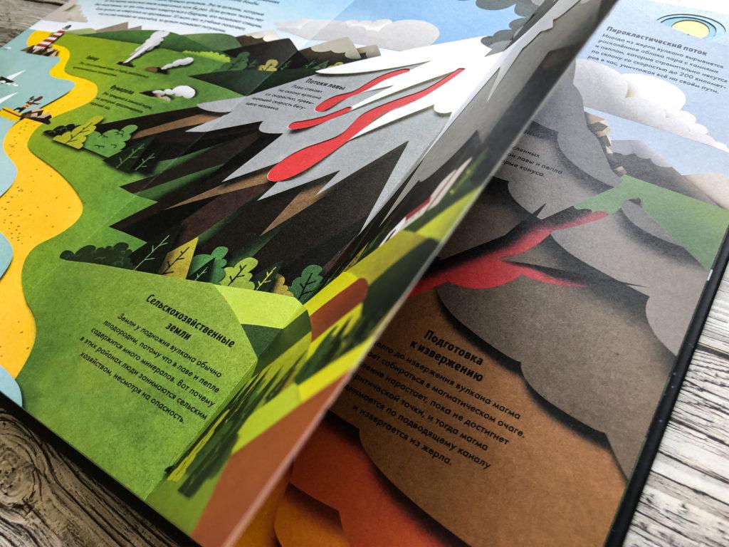 """Могут ли уроки географии быть интересными? - Огромная рельефная книга """"Как устроена Земля"""" 13"""