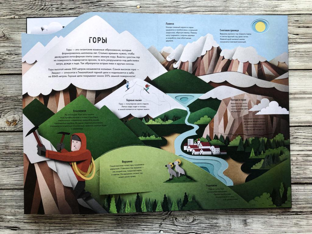 """Могут ли уроки географии быть интересными? - Огромная рельефная книга """"Как устроена Земля"""" 14"""