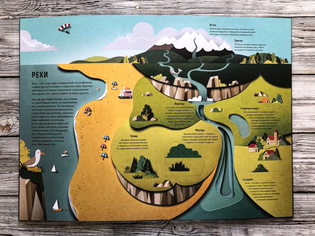 """Могут ли уроки географии быть интересными? - Огромная рельефная книга """"Как устроена Земля"""" 16"""