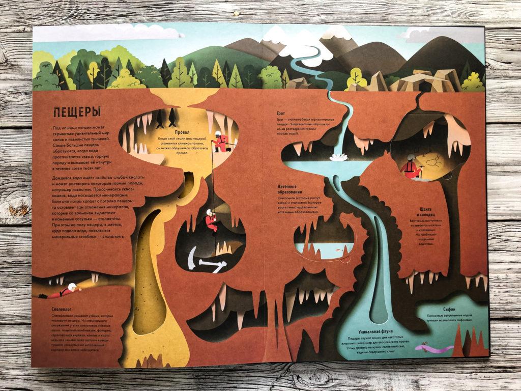 """Могут ли уроки географии быть интересными? - Огромная рельефная книга """"Как устроена Земля"""" 18"""