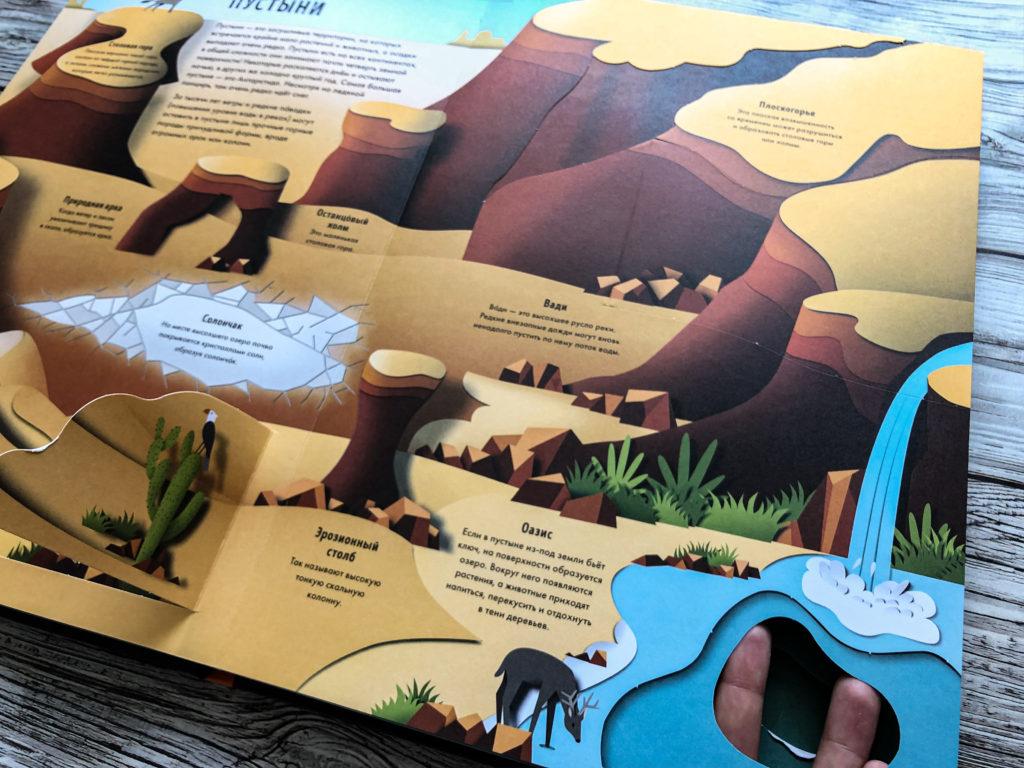 """Могут ли уроки географии быть интересными? - Огромная рельефная книга """"Как устроена Земля"""" 19"""