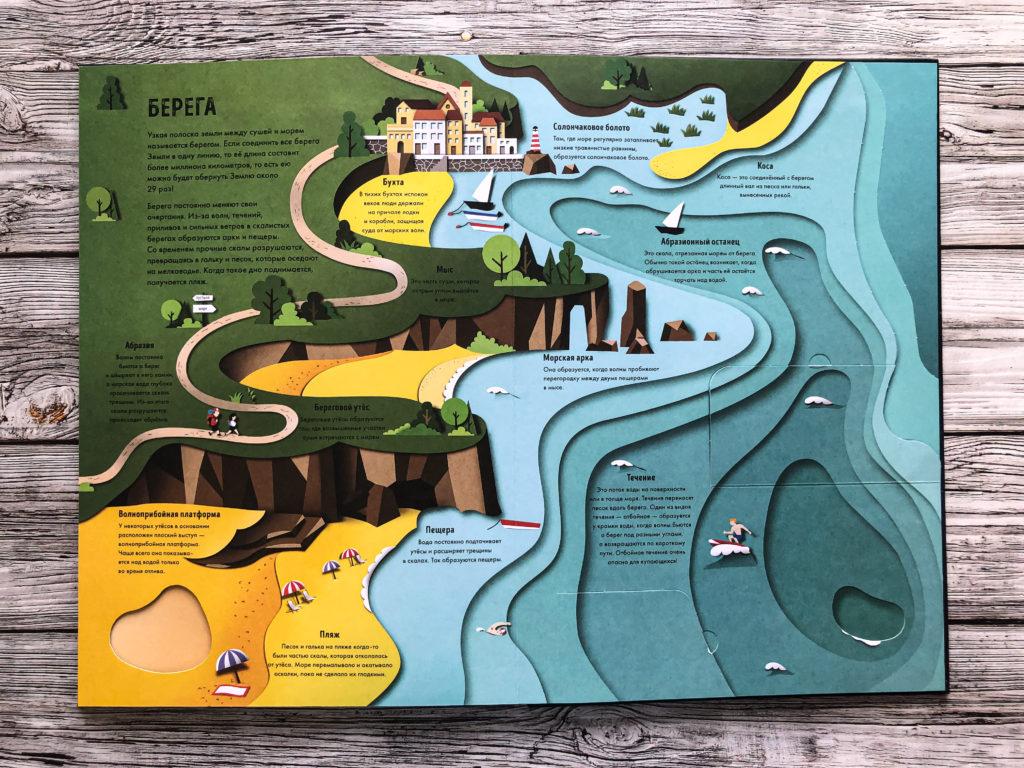 """Могут ли уроки географии быть интересными? - Огромная рельефная книга """"Как устроена Земля"""" 20"""