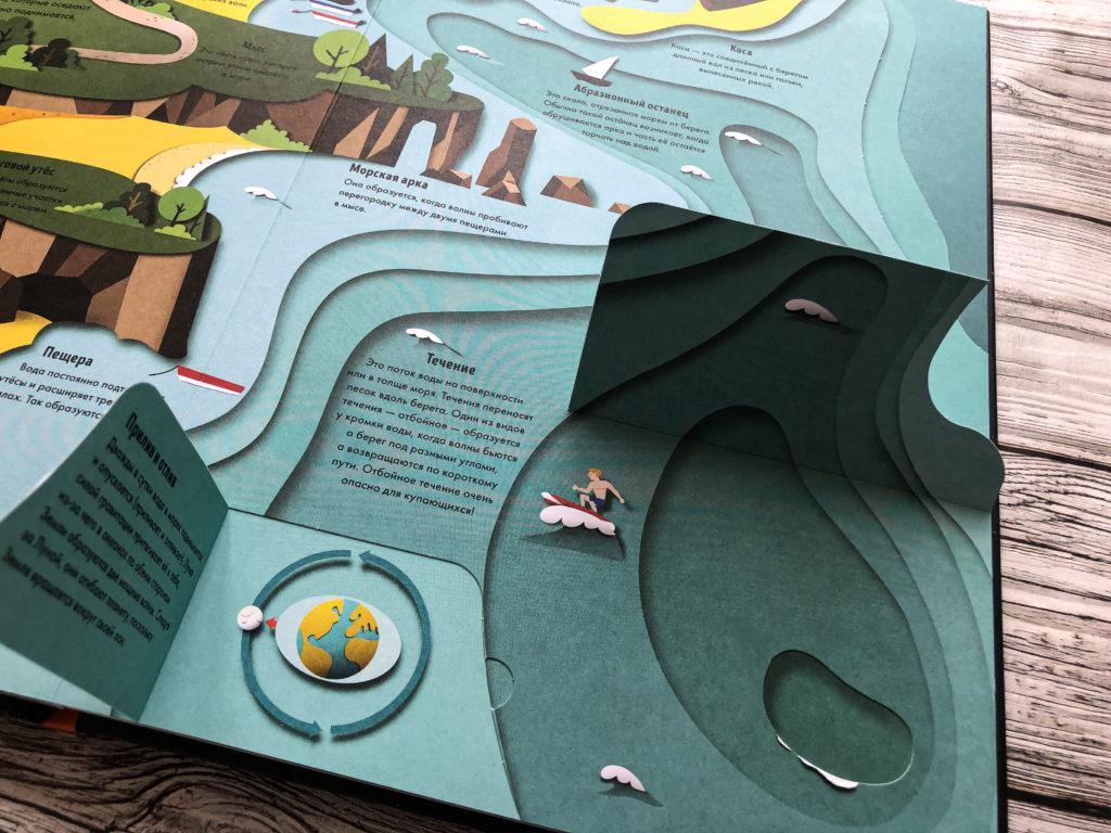 """Могут ли уроки географии быть интересными? - Огромная рельефная книга """"Как устроена Земля"""" 21"""