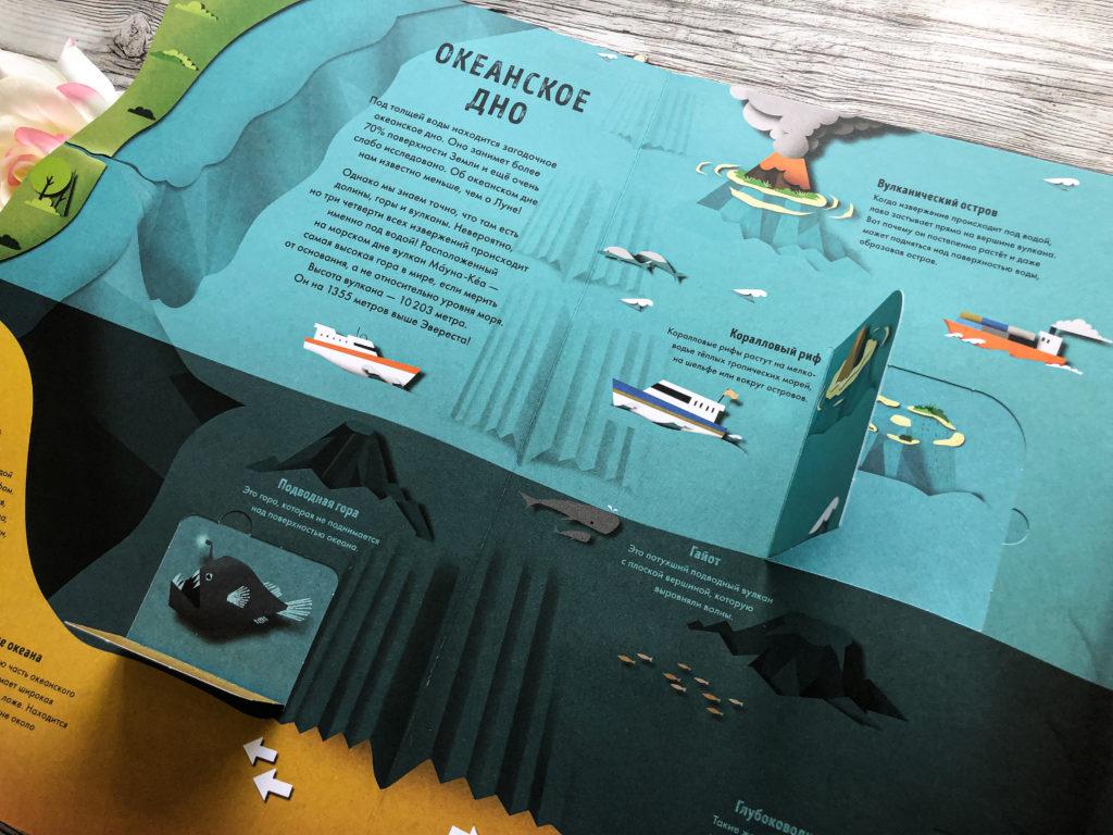 """Могут ли уроки географии быть интересными? - Огромная рельефная книга """"Как устроена Земля"""" 22"""