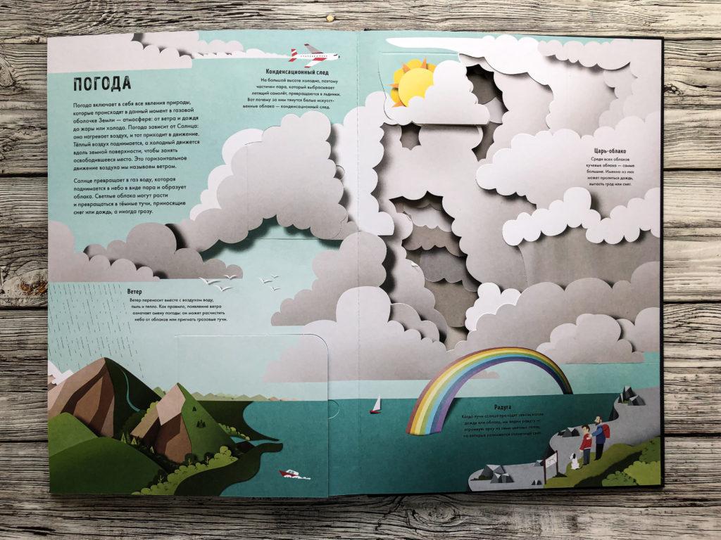 """Могут ли уроки географии быть интересными? - Огромная рельефная книга """"Как устроена Земля"""" 23"""