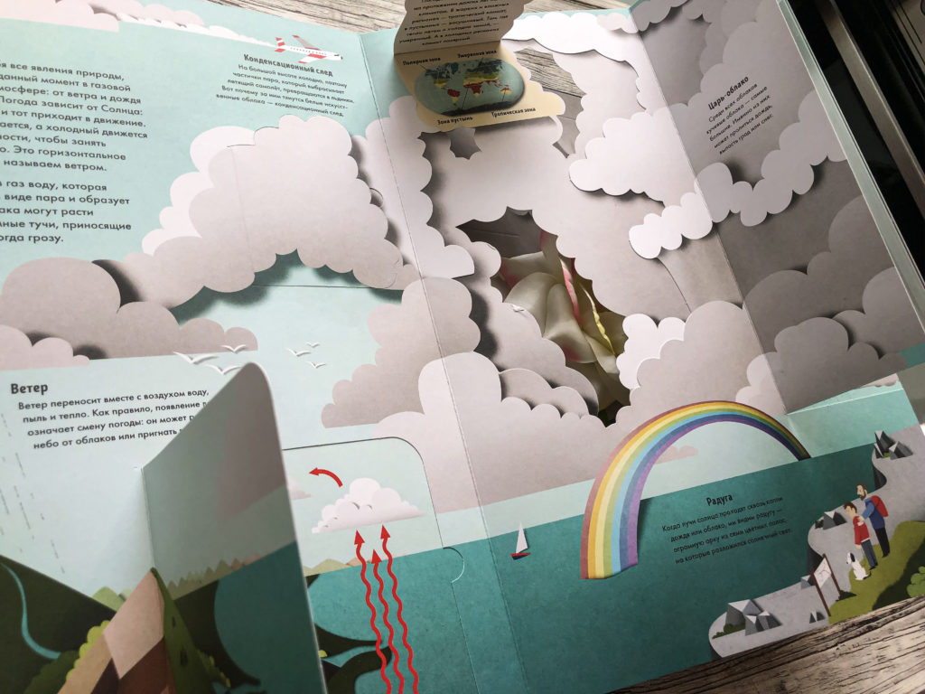 """Могут ли уроки географии быть интересными? - Огромная рельефная книга """"Как устроена Земля"""" 24"""