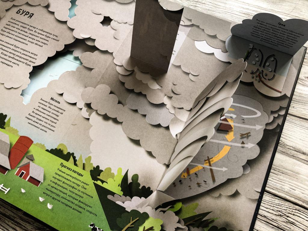"""Могут ли уроки географии быть интересными? - Огромная рельефная книга """"Как устроена Земля"""" 25"""