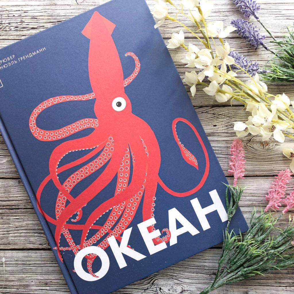 Нереально красивая книга Океан для захватывающих уроков естествознания 1