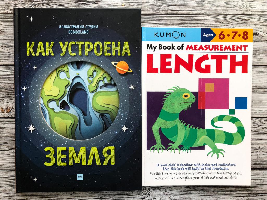 """Могут ли уроки географии быть интересными? - Огромная рельефная книга """"Как устроена Земля"""" 2"""