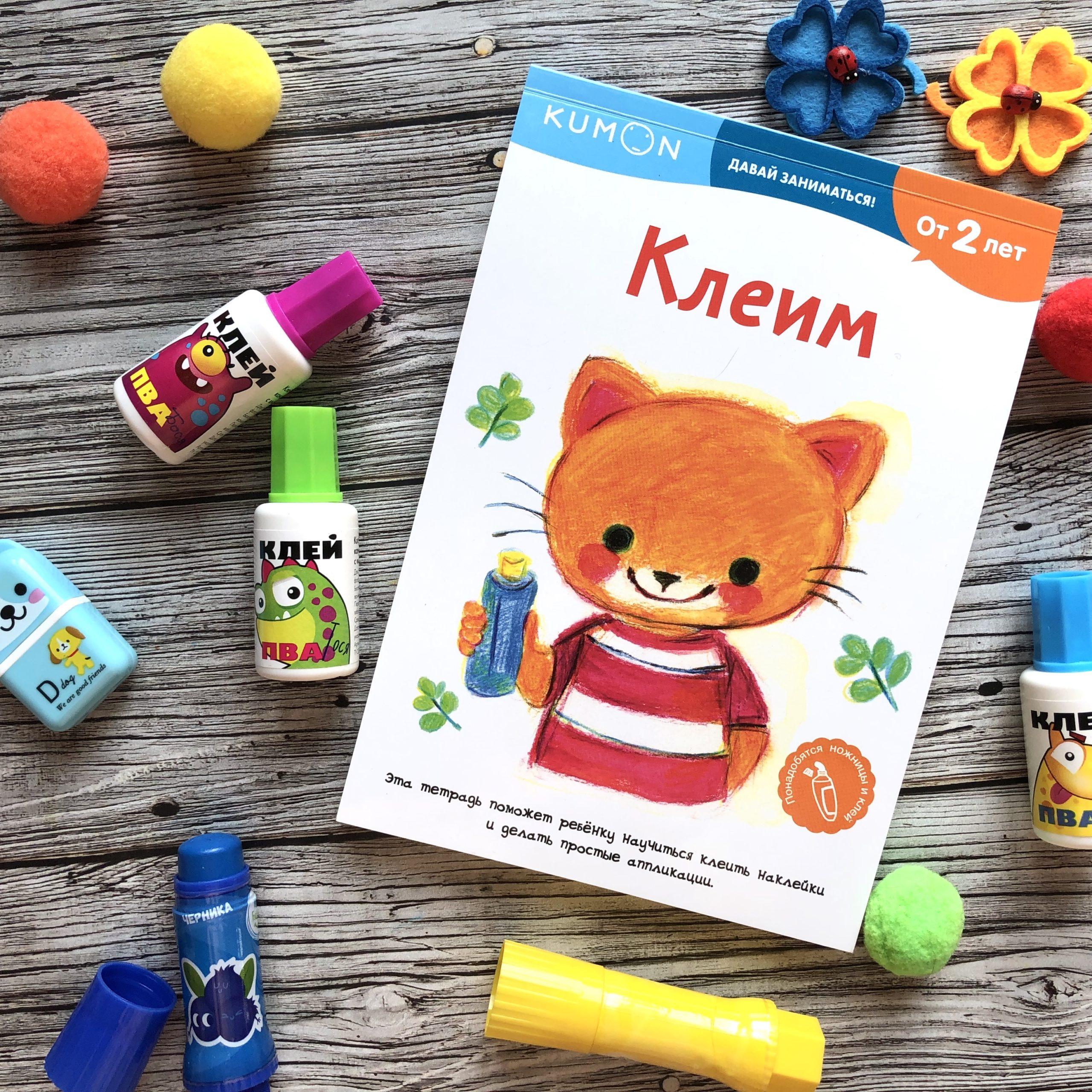 Давай заниматься - серия тетрадей KUMON для малышей 4