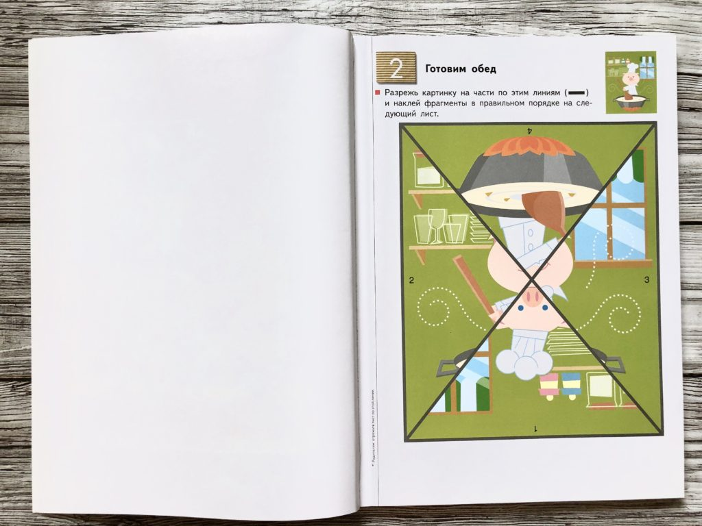 Тетрадь KUMON Пазлы-аппликации - Методика занятий по каждой странице 3