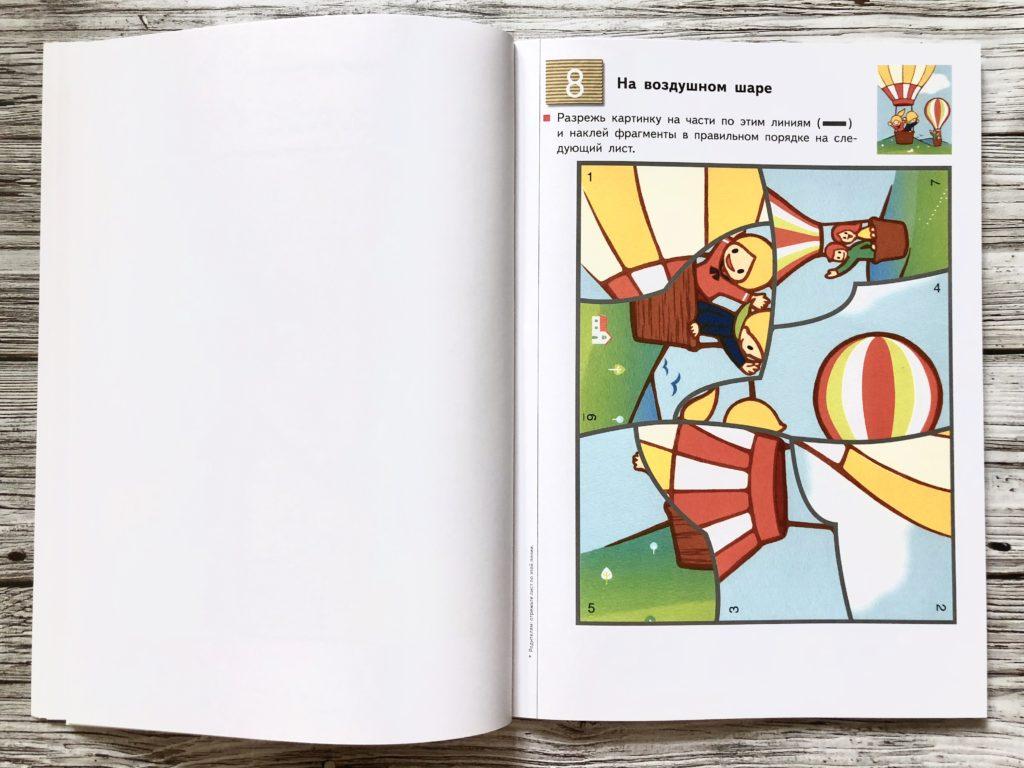 Тетрадь KUMON Пазлы-аппликации - Методика занятий по каждой странице 9