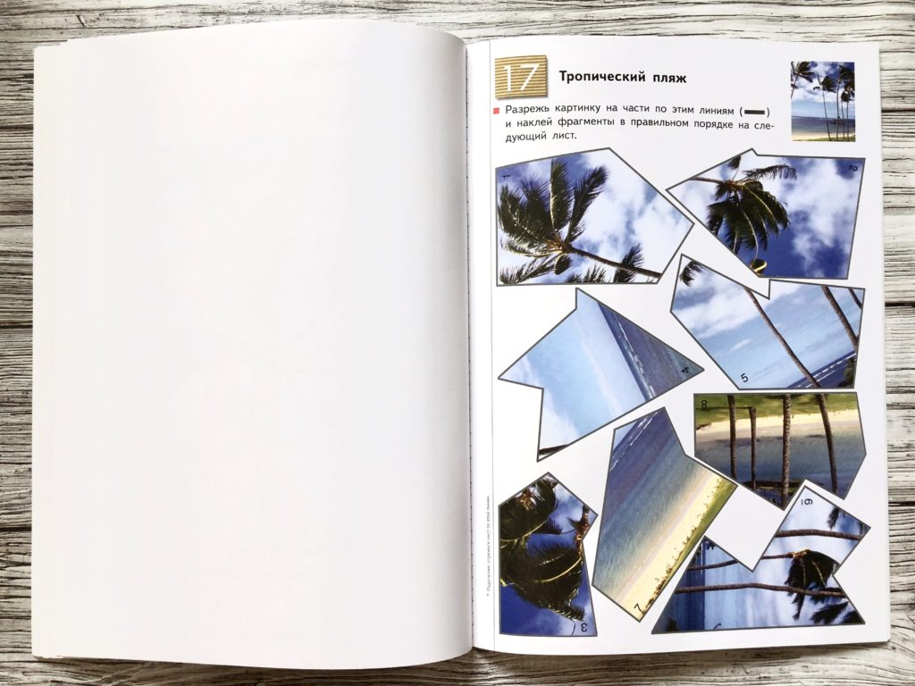 Тетрадь KUMON Пазлы-аппликации - Методика занятий по каждой странице 18