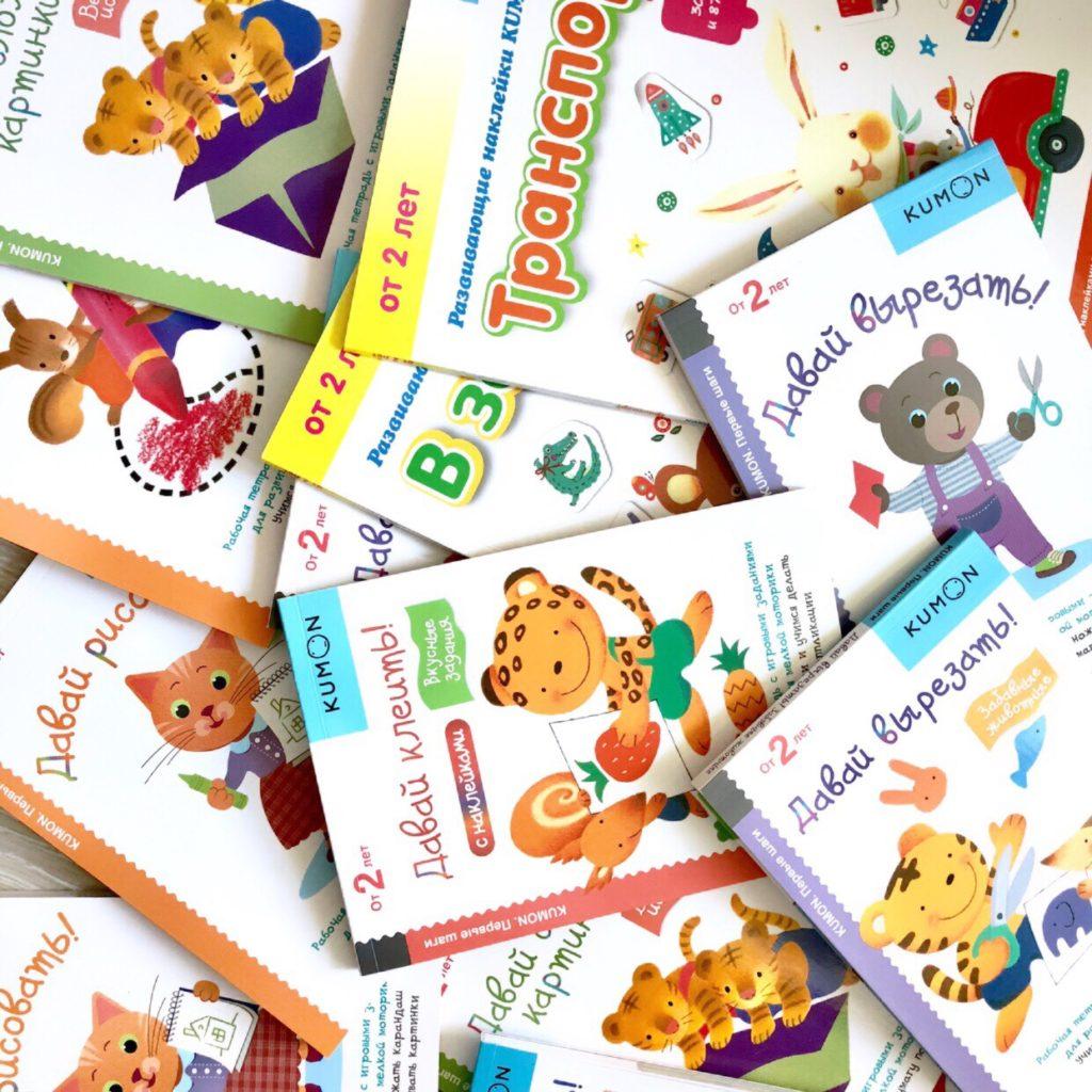 Какие тетради Kumon выбрать для 2х летних малышей 1