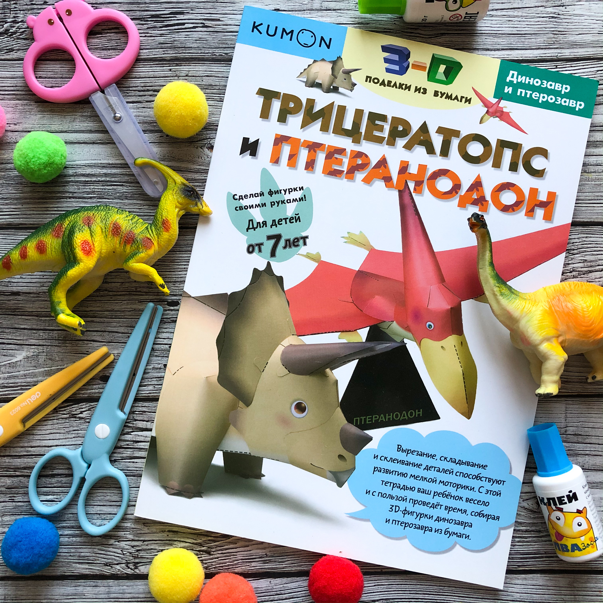 3D Поделки. Трицератопс и птеранодон, 8+