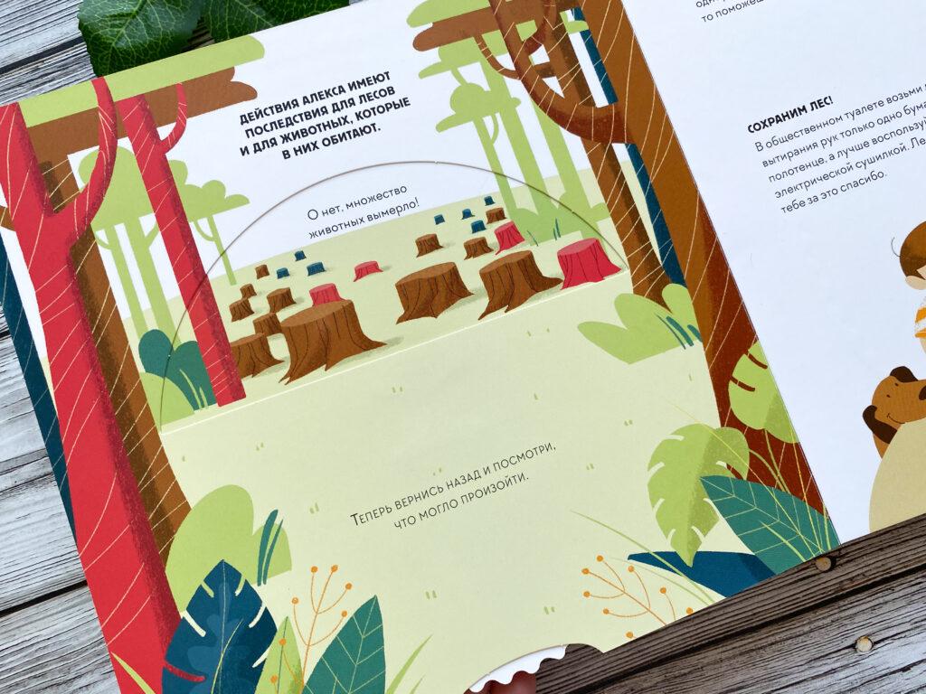 """О важности экологического воспитания - Книги серии """"Сохрани планету"""" 12"""