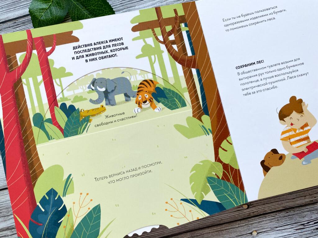 """О важности экологического воспитания - Книги серии """"Сохрани планету"""" 11"""
