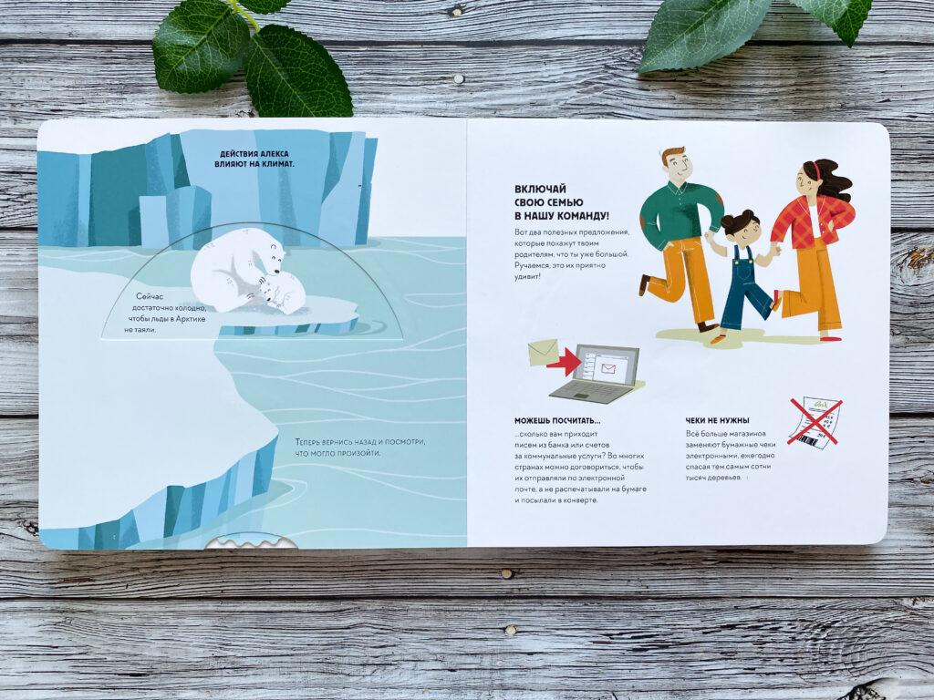 """О важности экологического воспитания - Книги серии """"Сохрани планету"""" 8"""