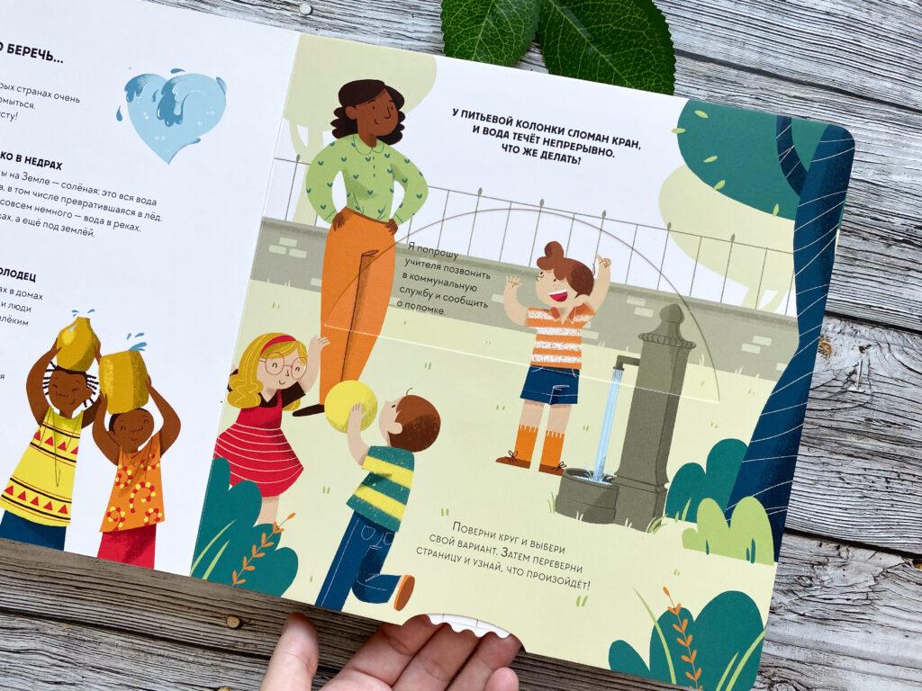 """О важности экологического воспитания - Книги серии """"Сохрани планету"""" 4"""