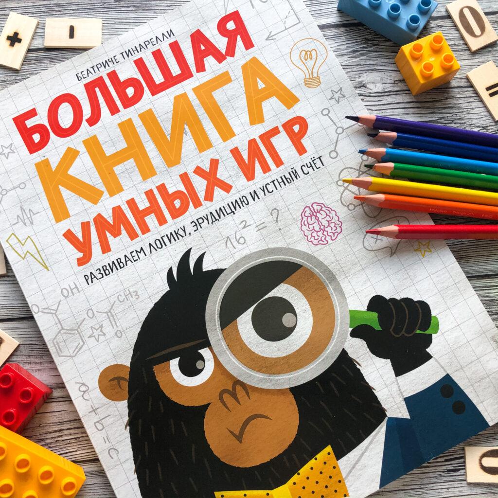 Учиться с удовольствием - Большая книга умных игр для развития мозга 1