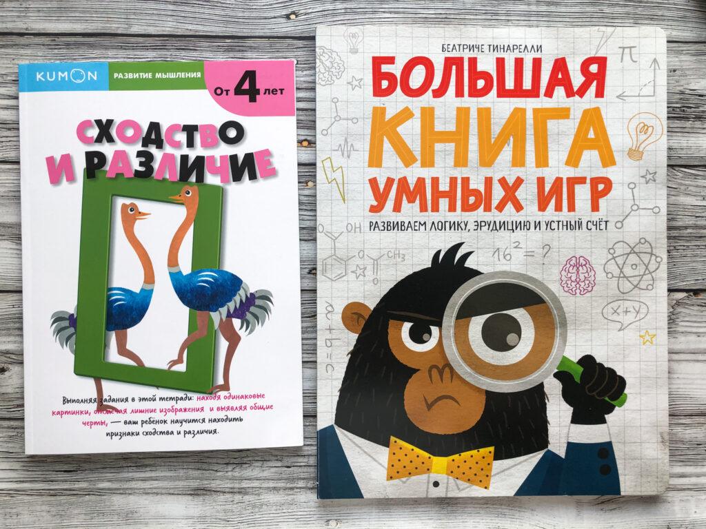 Учиться с удовольствием - Большая книга умных игр для развития мозга 2