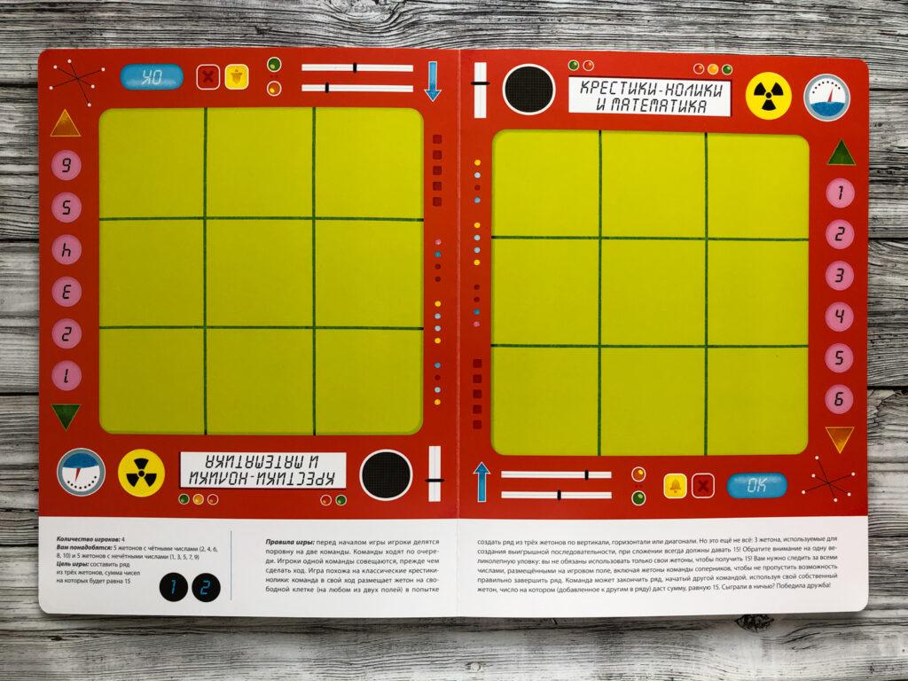 Учиться с удовольствием - Большая книга умных игр для развития мозга 13