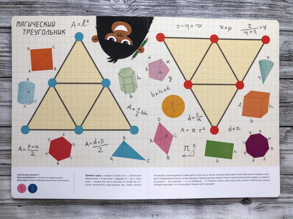 Учиться с удовольствием - Большая книга умных игр для развития мозга 12