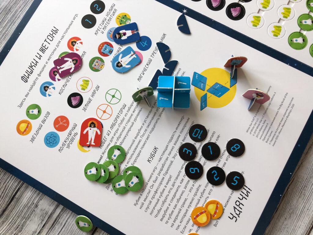 Учиться с удовольствием - Большая книга умных игр для развития мозга 8