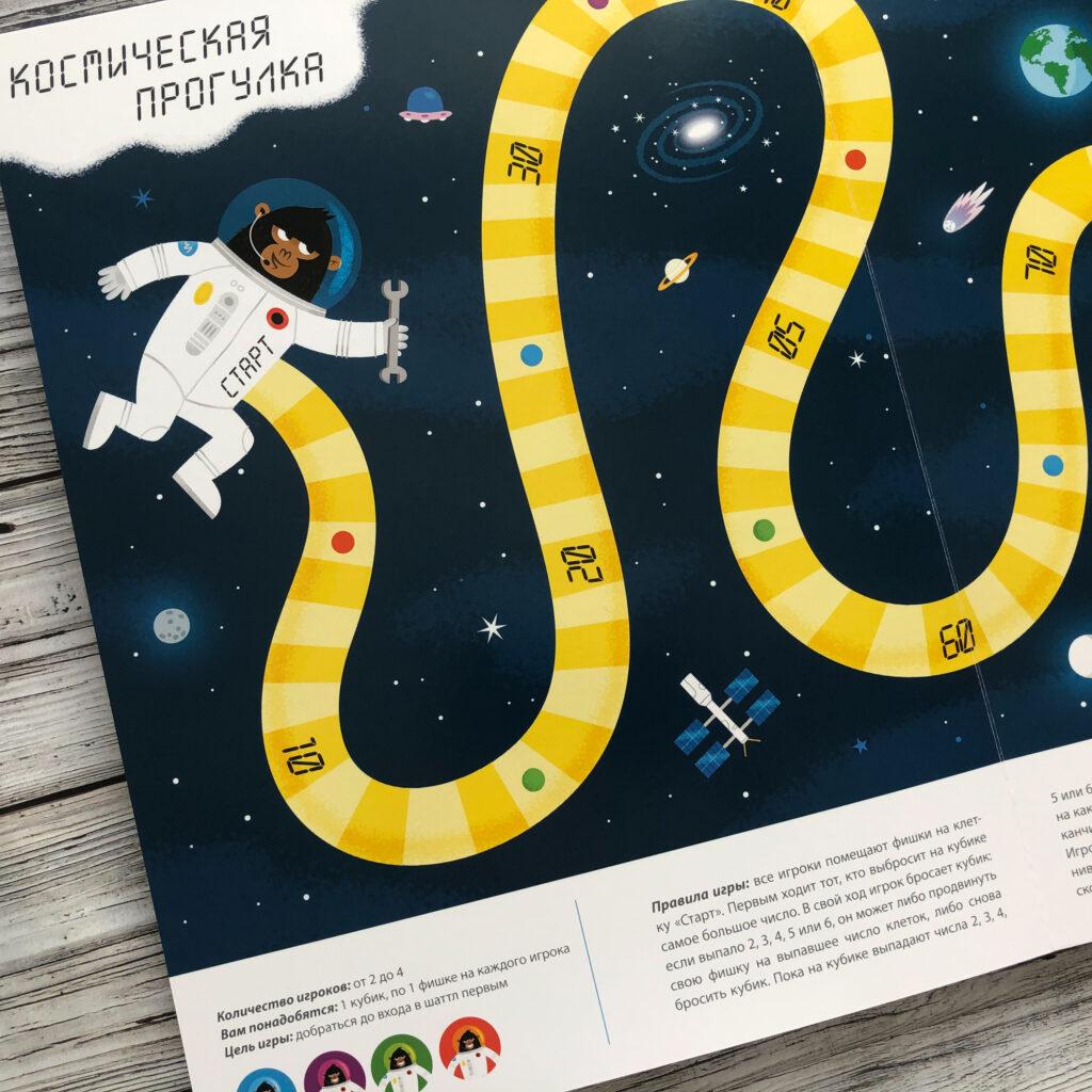 Учиться с удовольствием - Большая книга умных игр для развития мозга 14