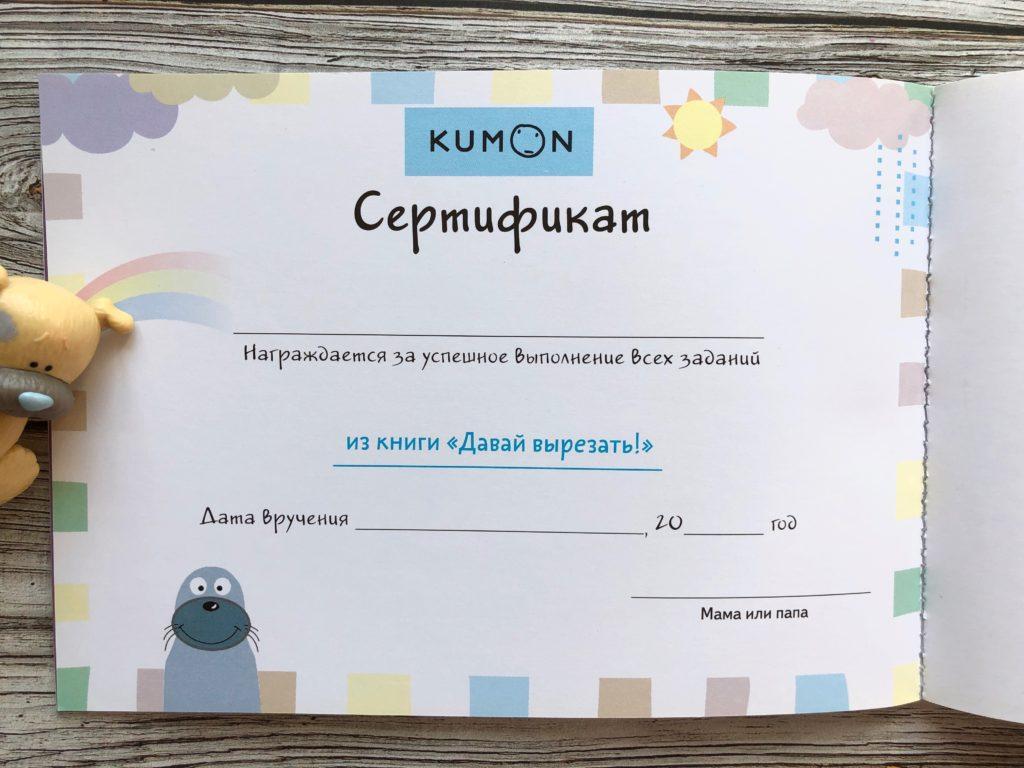 davay vyrezat mishka sertifikat