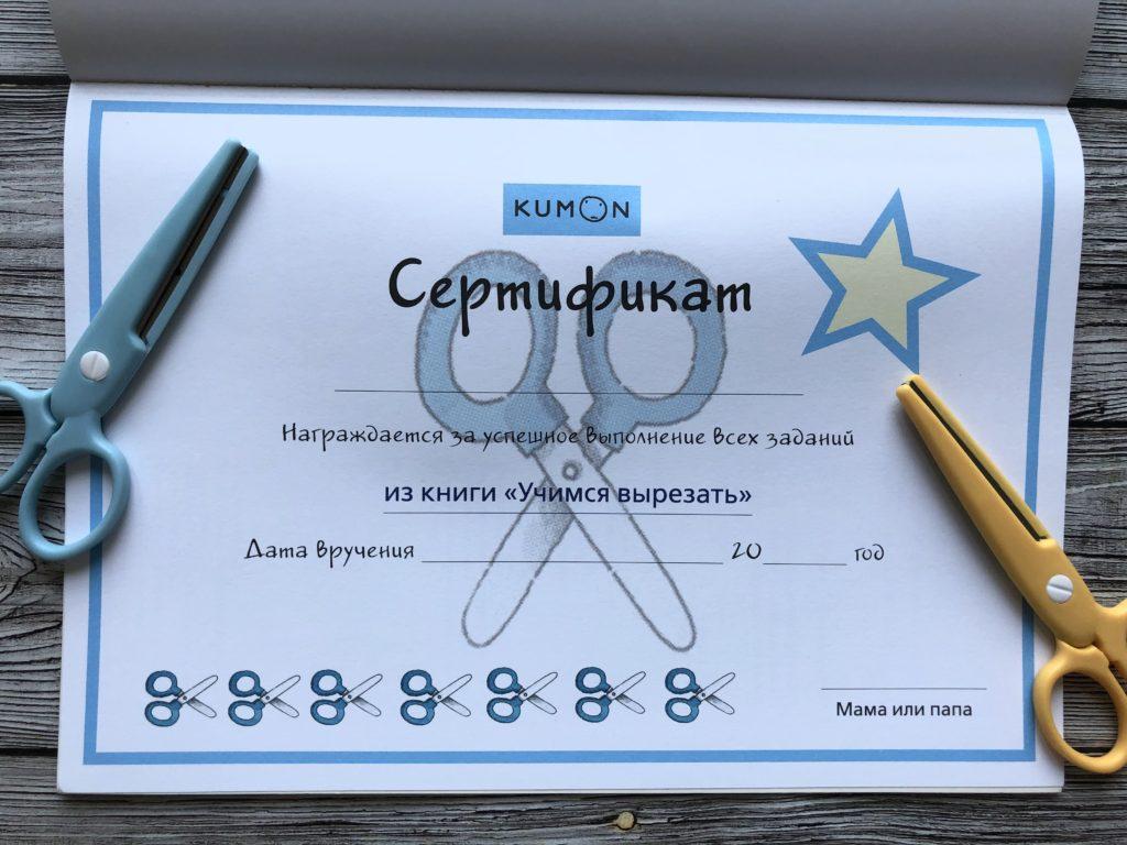 uchimsya vyrezat sertifikat