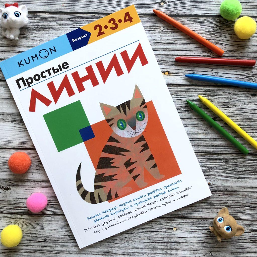 """Тренируем руку для письма. Тетради Kumon """"Простые линии"""" и """"Волшебные линии"""" 2"""