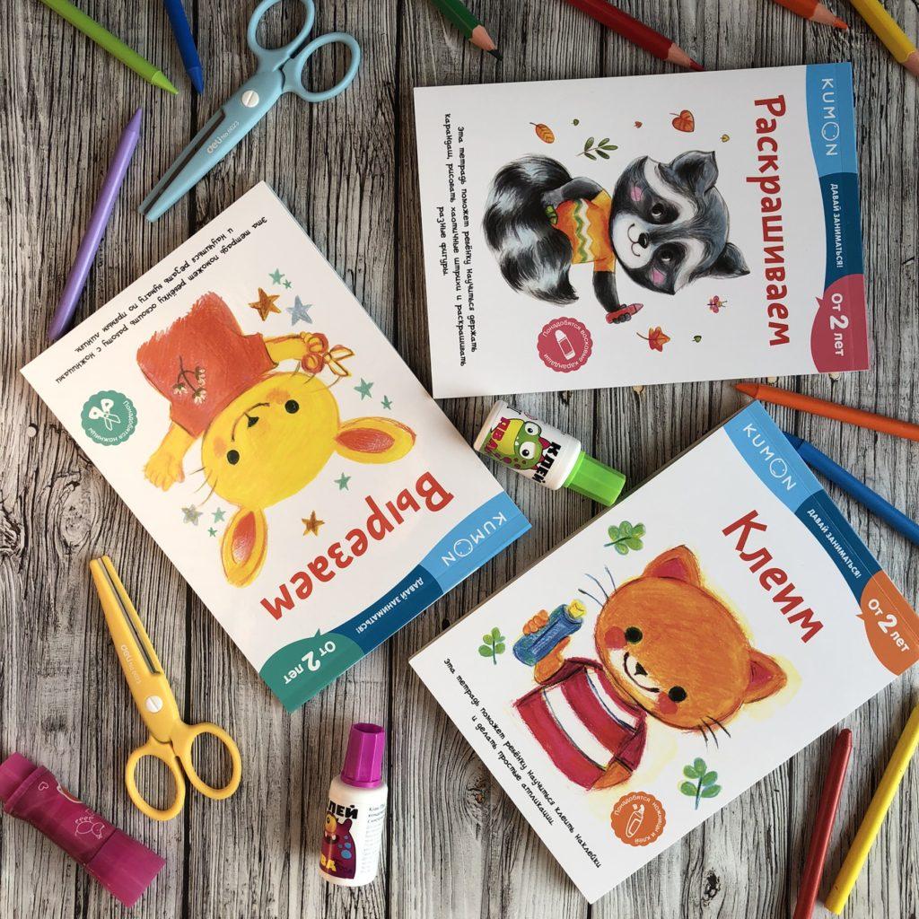 Давай заниматься - серия тетрадей KUMON для малышей 1